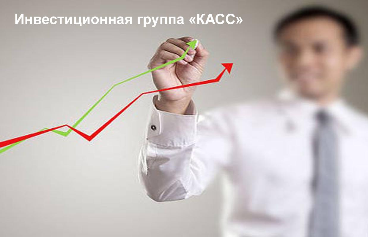 Инвестиционная группа «КАСС»